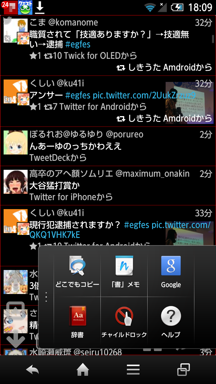 Screenshot_2014-06-28-18-09-47.png