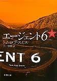 エージェント6(シックス)〈下〉 (新潮文庫)