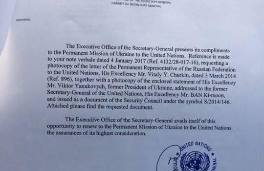 Нусс: в ООН подтвердили, что Янукович просил Путина ввести войска в Украину