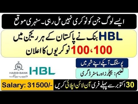 HBL Bank Jobs 2019 || 500 Jobs for Male/Female - All Pakistan Online Apply