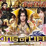 CTW、HTML5ゲーム『キングオブライフ』の事前登録をゲームサービス「G123.jp」で開始 - SocialGameInfo
