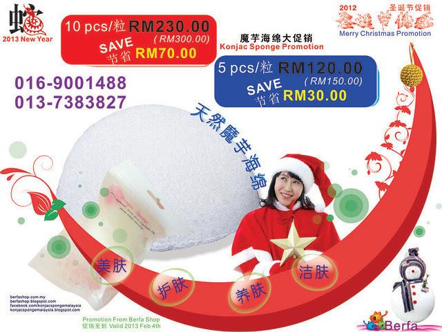 2012 Christmas Konjac Sponge Chinese