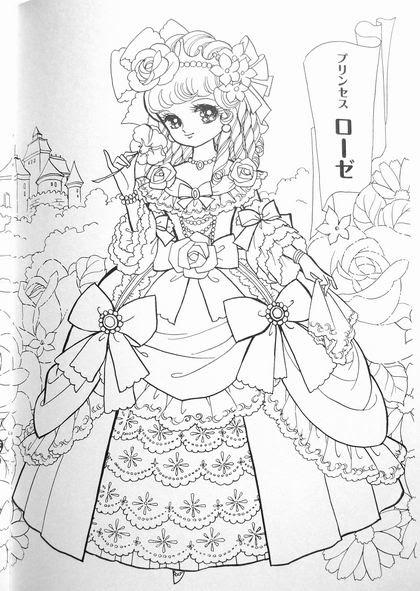 塗り絵 お姫様 - 様々な写真のぬりえ | 最高の印刷可能な着色ページ
