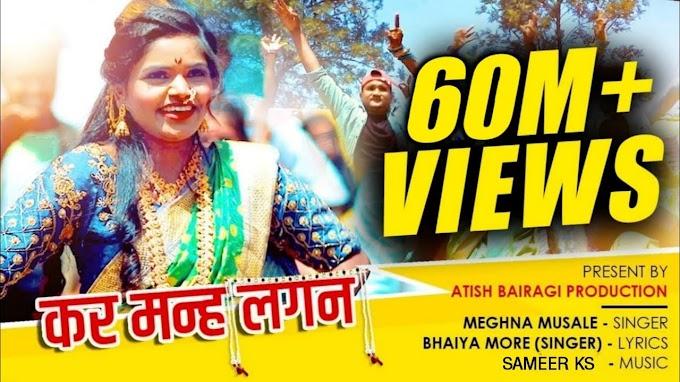 kar man lagan | Female Version | New khandeshi Song | Singer Bhaiya More - Megha musale Lyrics in marathi