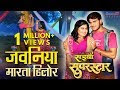 Jawaniya Marata Hilore Bhojpuri Superhit Movie Song Kallu | Saiyan Superstar
