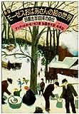 モーゼスおばあさんの絵の世界―田園生活100年の自伝