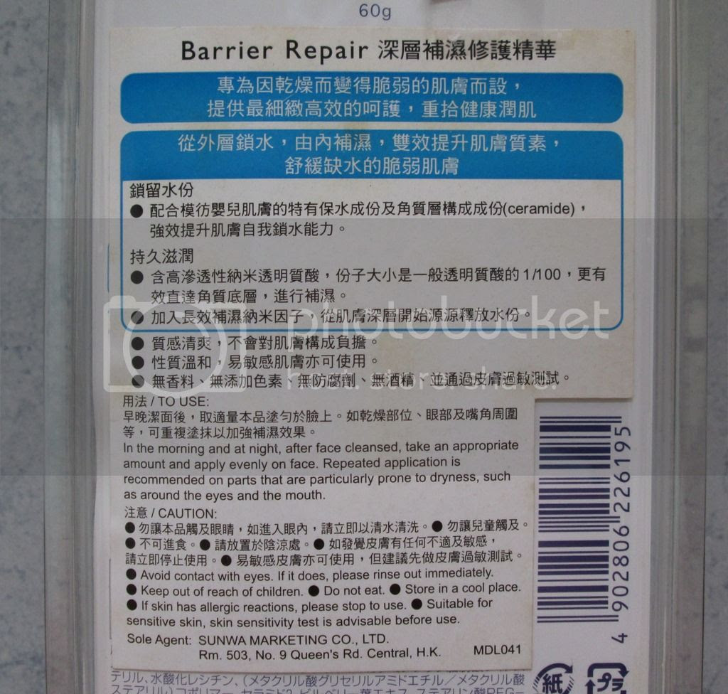 photo MandomBarrierRepairConcentrateSerum02.jpg