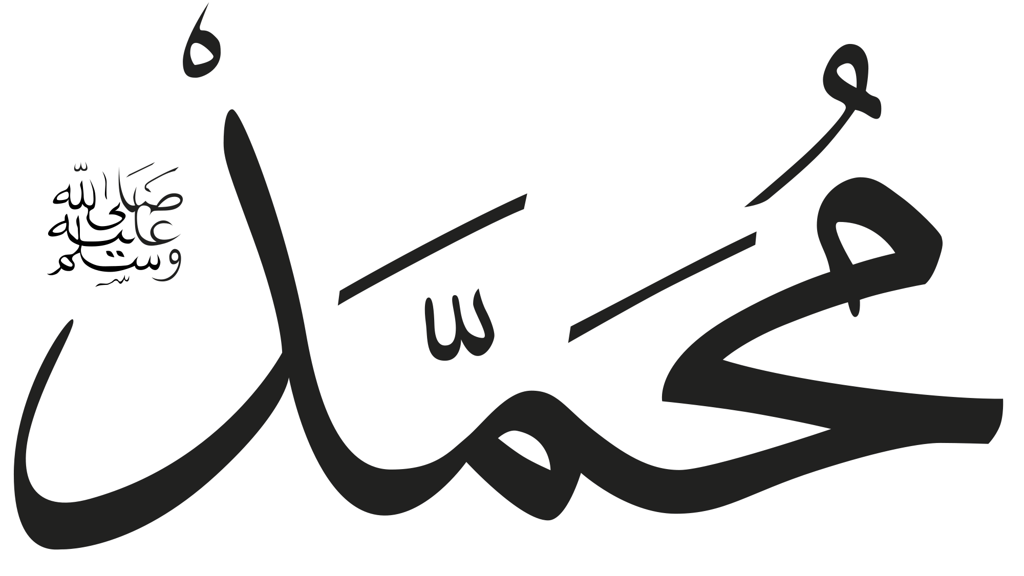 Muhammad Png Transparent Muhammad Png Images Pluspng