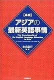 事典 アジアの最新英語事情