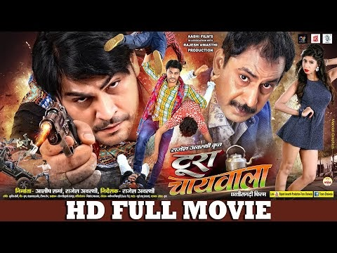 Toora Chaiwala - टूरा चायवाला | Superhit Chhattisgarhi Full Movie | CG Full Movie 2020