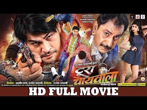 Toora Chaiwala - टूरा चायवाला | Superhit Chhattisgarhi Full Movie | CG Full Movie 2020