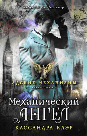 Механический ангел (The Infernal Devices, #1)