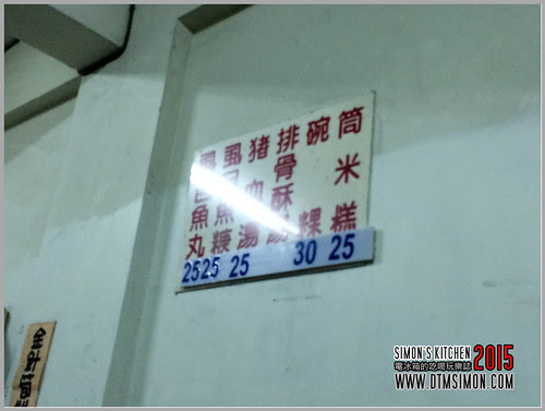 老牌子麻豆碗粿5S03.jpg