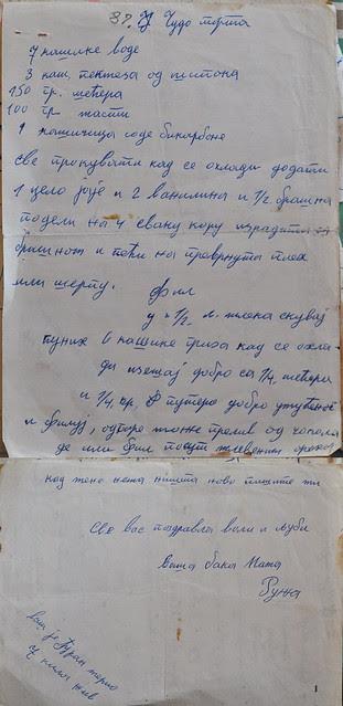 ruza rukopis