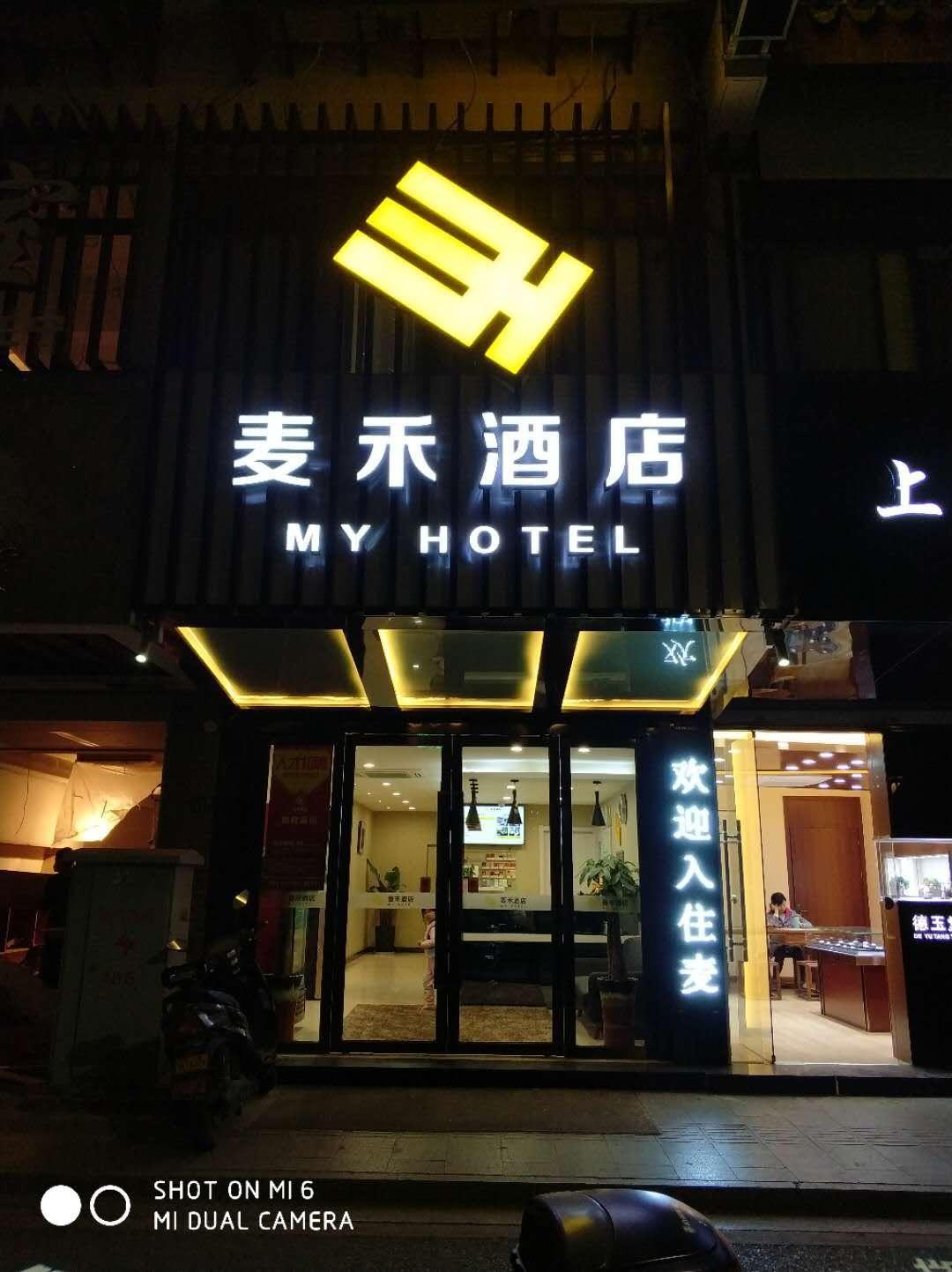 Suzhou My Hotel Shiquan Branch Reviews