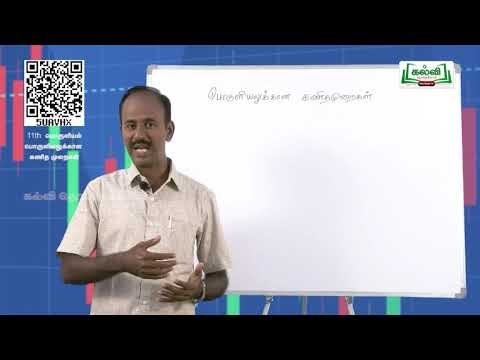 11th Economics பொருளியளுக்கான கணித முறைகள் அலகு 12 பகுதி 1 Kalvi TV