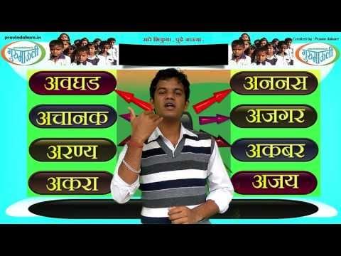 Interactive Marathi Alphabets (Trailer)- वाढदिवसाची भेट