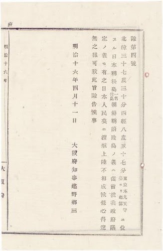 1883 0411 大阪府布告「竹島・日本称松島・朝鮮称蔚陵島関連」明治16年4月11日_2