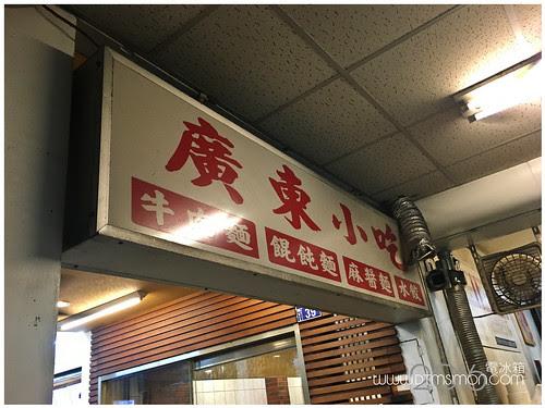 廣東小吃02.jpg