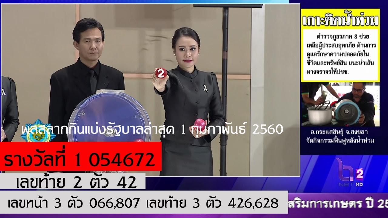 ผลสลากกินแบ่งรัฐบาลล่าสุด 1 กุมภาพันธ์ 2560 ตรวจหวยย้อนหลัง 1 February 2016 Lotterythai HD http://dlvr.it/NG74Bl