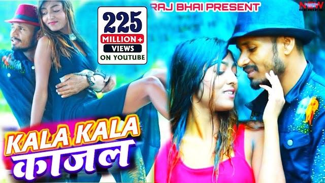 Kari Kari Akhiya Me Kala Kala Kajal - Awanish Babu Lyrics