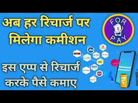 Best Recharge commission app, Earn money by recharging 2021 |rechapi| |forpay|
