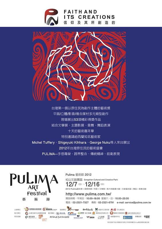 Pulima藝術節2012