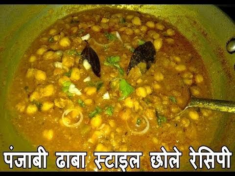 Dhaba Style Chole ki Sabzi /  Punjabi Dhaba Style Chole