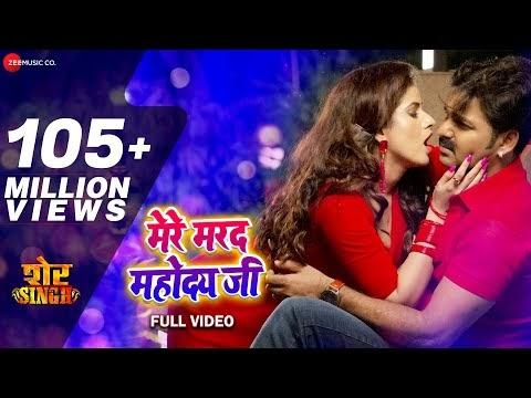 मेरे मरद महोदय जी-Mere Marad Mahoday Ji Lyrics – Pawan Singh
