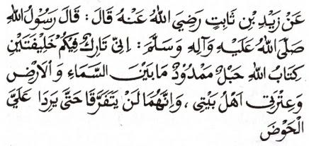 ZA&dunia: Nabi .. Ibrahim dan Ismail dan ....Ghadir Khum ...