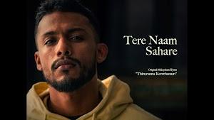 Tere Naam Sahare Lyrics – Dino James -LyricGroove