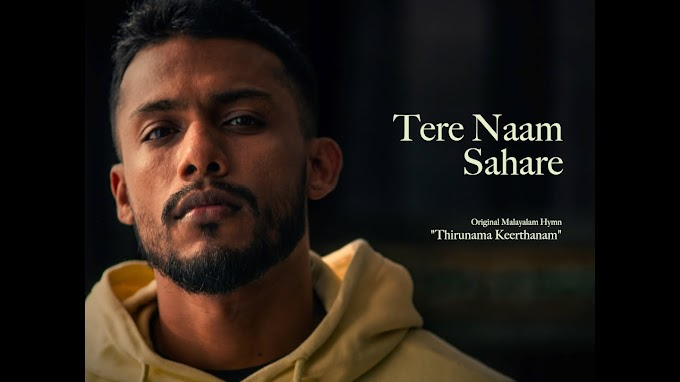 Tere Naam Sahare Lyrics - Dino James ft Samira Koppikar