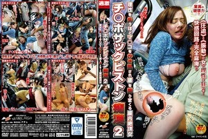 NHDTA-955 Ji ○ Port Sack Piston Molester 2 Lose The Reason Hodoma Co ○ The Perturbed Vaginal Cum Woman Spree Shake The Hips Correction