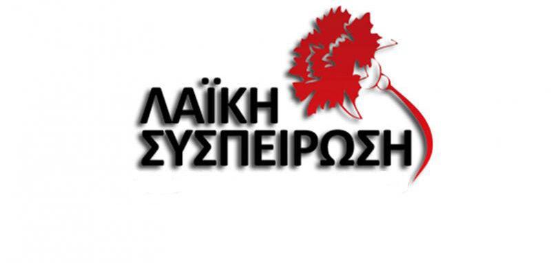 http://messinia24.gr/wp-content/uploads/2018/07/laikh-syspeirosh.jpg