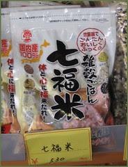 food shichi fuku mai rice