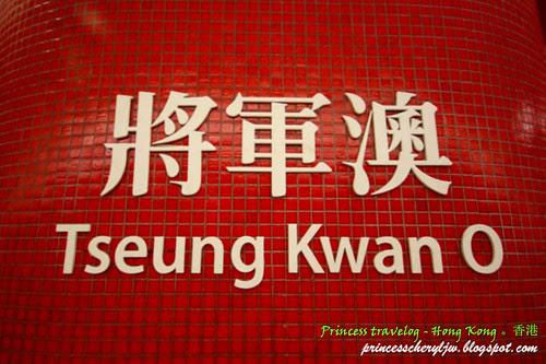 Tseung Kwan O 1