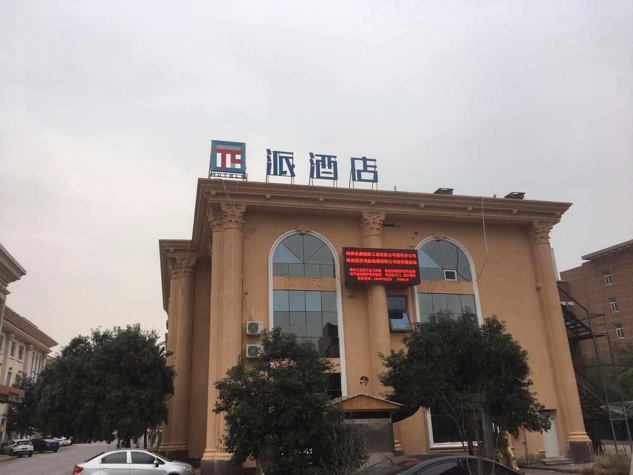 Pai Hotel Jiaozuo Passenger Terminal Reviews