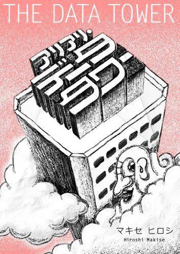 アリアリ・データタワー