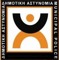 Οδηγίες για την κινητικότητα των Δημοτικών Αστυνομικών