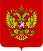 Coat of Arms of the Russian Federation.svg