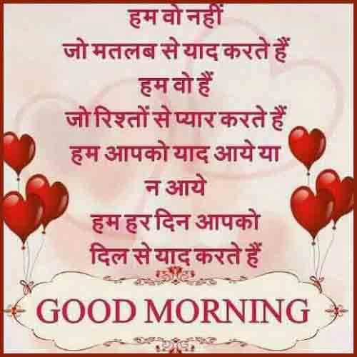 हद Hindi Good Morning Pictures For Whatsapp I Good Morning