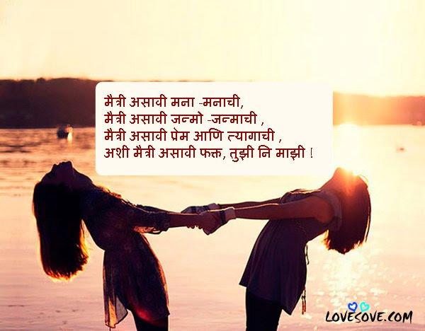 21 Friendship Day Quotes 2018 Hindi English Marathi Whatsapp