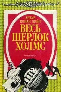 Весь Шерлок Холмс (комплект из 4 книг)