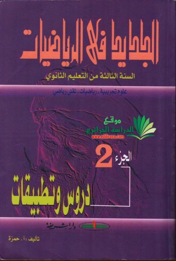 كتاب الجديد في الرياضيات الجزء الثاني