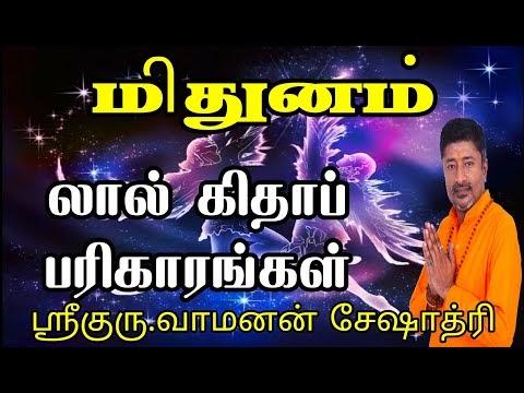 Astro Tantra.Shri Vamanan Sesshadri Gemini / Mithunam  லால் கிதாப்