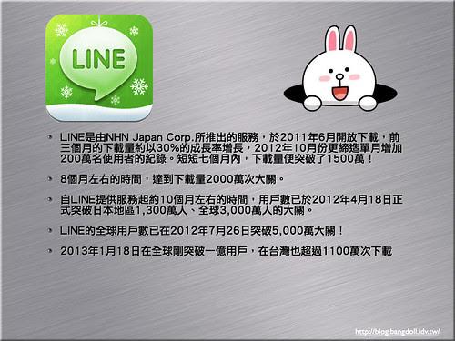 Line 的認識與商務應用.013