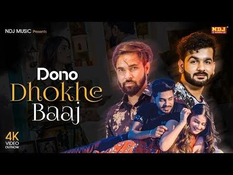 Dono Dhokhebaaj – Mohit Sharma / दोनों धोखेबाज