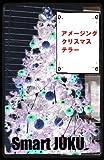 アメージング・クリスマス・テラー