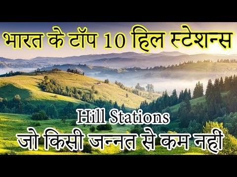 भारत में शीर्ष 10 सर्वश्रेष्ठ हिल स्टेशन 'Hill Station' | MOST Beautiful (2020) | World Tour