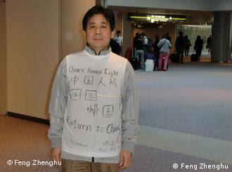 1.Titel:Feng zhenghu   2.Beschreibung:Der chinesische Menschrechtler Feng zhenghu wohnt seit einen Monate im Flughafen Japans.   3. Copyright:  Hiermit übertragt Feng zhenghu der DW das Recht zur Online Verwendung diese Bilder.